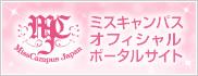【MissCampus Japan】ミスキャンパスポータルサイト