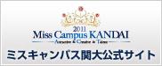 ミスキャンパス関大2011公式サイト